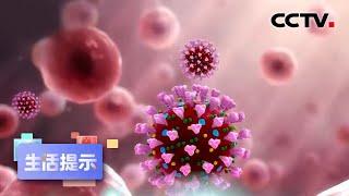 《生活提示》新冠病毒具有高传染性 20200509 | CCTV