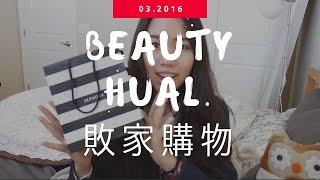 [美妝] 美國美妝保養購物/敗家分享 試色 Beauty Haul u0026 Swatches (Sephora, Smashbox, Milani)│allyheartslife