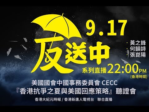 【直播】9月17日美國國會中國事務委員會 CECC【香港抗爭之夏與美國回應策略】聽證會 - 黃之鋒、何韻詩將列席發言