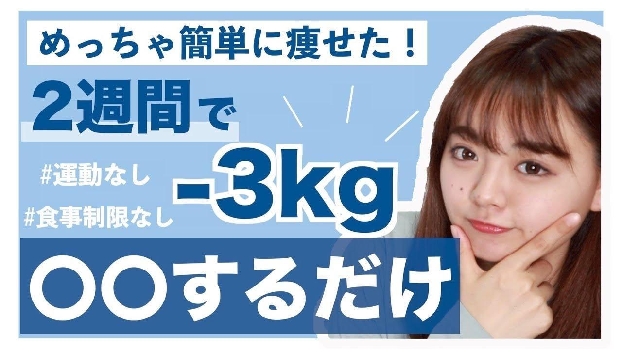 痩せる 2 キロ で 週間 3