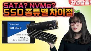 SSD 종류별 차이점! SATA? NVMe? SSD 종…