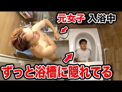 お風呂の浴槽に人がいたらドッキリをしたら反応が神すぎた…!!