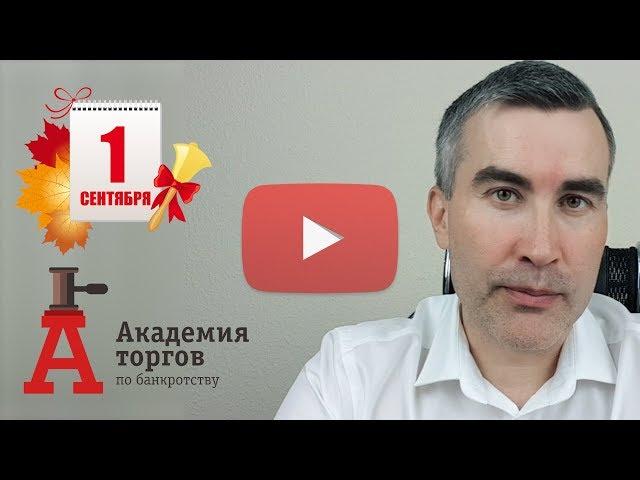 Поздравление с 1 сентября от Олега Селифанова и команды «Академии торгов по банкротству»! 🍁📙