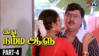 Idhu Namma Aalu Tamil Full Movie | Part 4 | Bhagyaraj | Shobana | JV Somayajulu | Manorama