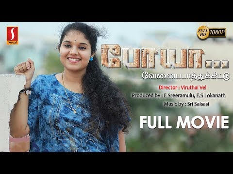 New Release Tamil Full Movie 2019 | Poya Velaya Patthukkittu Tamil Movie | Exclusive Movie | Full HD
