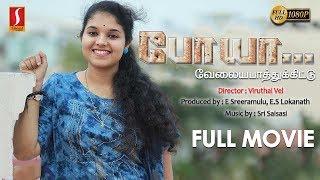 New Release Tamil Full Movie 2019 | Poya Velaya Patthukkittu Tamil Movie | Exclusive Movie | Full HD