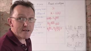 как научиться составлять уравнения