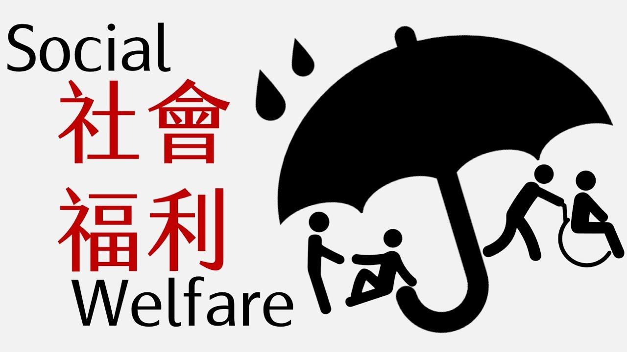 公民叮:社會福利(1)-社會福利有...