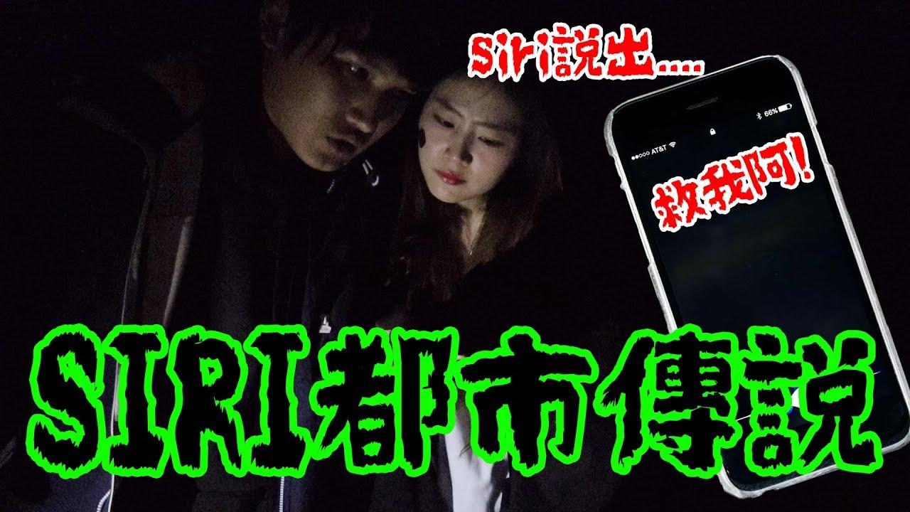 【都市傳說】可怕!!在兇宅旁和SIRI對話 SIRI:救我啊!!!! 3 AM【秀煜 Show YoU|美國】 - YouTube