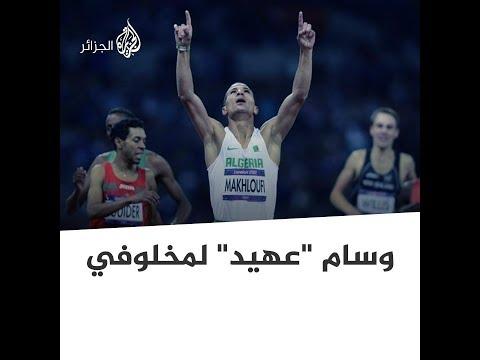 ???? مخلوفي يتقلد وساماً سامياً نظير أدائه البطولي في #الدوحة  - نشر قبل 56 دقيقة