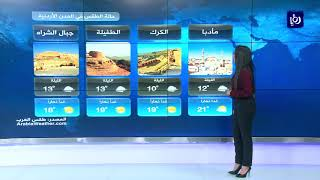 النشرة الجوية الأردنية من رؤيا 18-11-2018
