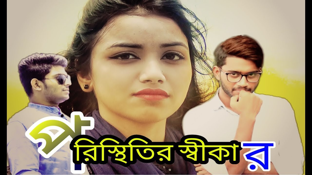 Bangla New Short Film | পরিস্থিতির স্কীকার | love Story | Funny | Bangla Comedy Natok 2018 | DCP TV