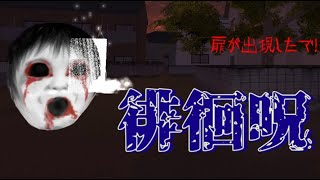 日本が舞台のホラー『徘徊呪』ホラーゲーム実況プレイ