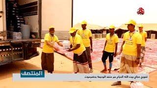 تفويج حجاج بيت الله الحرام عبر منفذ الوديعة بحضرموت | تقرير عبدالله مؤمن | يمن شباب