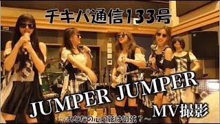 お待たせしました! 今回は、JUMPER JUMPERのメイキング動画になります...
