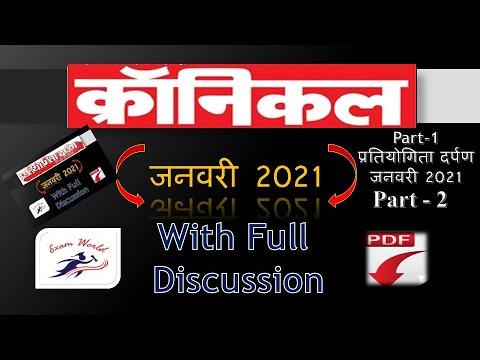 Chronicle January 2021 | Current Affair | Pratiyogita Darpan January 2021 | Chronicle Saar Sangrah
