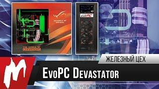 Опустошитель — EvoPC Devastator — Железный цех — Игромания