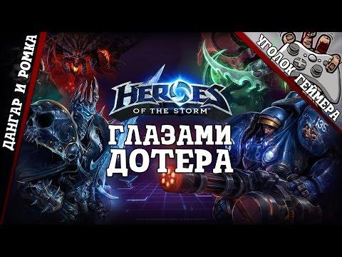 видео: heroes of the storm #1 [Глазами Дотера]