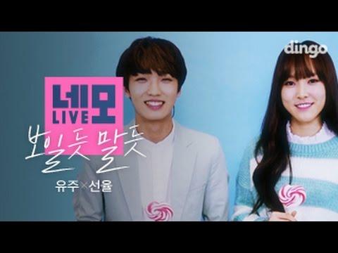[Square Live] YUJU (of GFRIEND) x SUNYOUL (of UP10TION) - Cherish