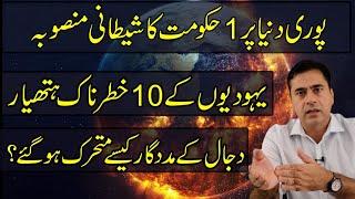 12 July 2020 Almi Hakoomat ki shaitani Sazish. Imran khan's exclusive