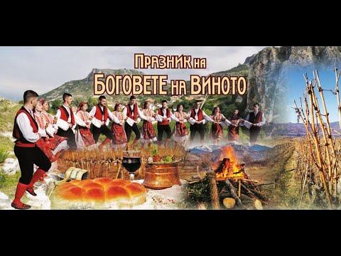 Виното на боговете -  Празник на боговете на виното с.  Илинденци 2012