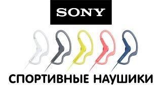 спортивные наушники Sony MDR-AS410AP