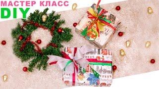 УПАКОВКА подарка с нуля | ПРОСТО И КРАСИВО | StasiaCool DIY(Всем привет! Меня зовут Настя и в этом видео я покажу как упаковать подарок с нуля, начиная с создания коробк..., 2015-12-30T21:22:36.000Z)