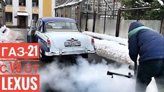 ГАЗ 21 с V8 от LEXUS – 8 секунд до 100 км/ч за 4 миллиона рублей!)