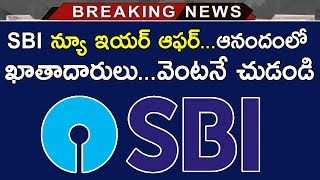 SBI (State Bank Of India) Changes Minimum Balance Rules | SBI New Rules | Good News To SBI Customers