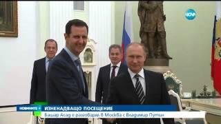 Асад разговаря с Путин в Москва - Новините на Нова (21.10.2015г.)