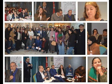 الندوة الدولية حول الحق في الاختلاف - تونس - جانفي 2019- المواطنة وحق الاختلاف في مفترق الاعتراف