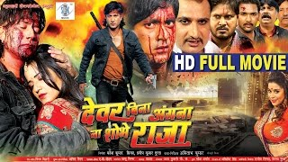 Dewar Bina Angana Na Shobhe Raja | Full Bhojpuri Movie | Monalisa, Anara Gupta