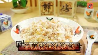 阿爺廚房   零失敗   食譜   芋頭豬油渣炒飯