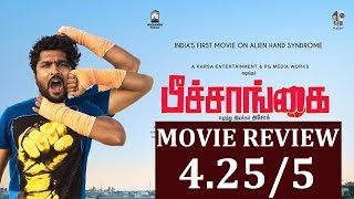 Peechaankai Movie Review | 4.25/5 HIT | A Must Watch Movie