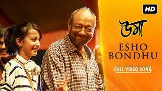 Esho Bondhu (এসো বন্ধু) | Uma | Jisshu | Sara | Sidhu & Pota | Anupam Roy | Srijit Mukherji | SVF