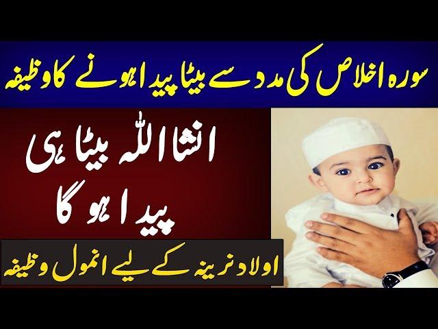 IN SHA ALLAH Beta Hi Paida Hoga   Wazifa for Aulad Narina in Urdu