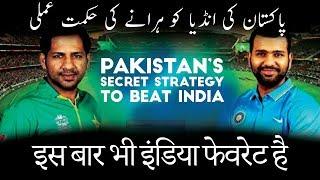 Pakistan's Secret Strategy to beat India | Saqlain Mushtaq Show