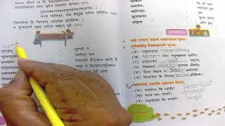 CLASS VIII SANSKRIT (16-09-20)