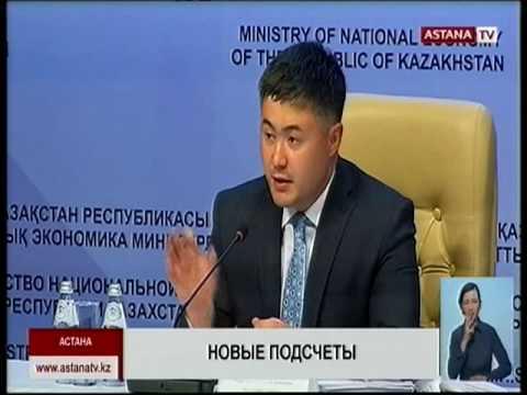 В Казахстане изменят методику расчета средней зарплаты