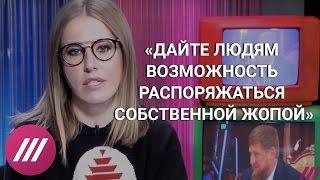Третье обращение Собчак к Путину: о пытках и убийствах геев в Чечне