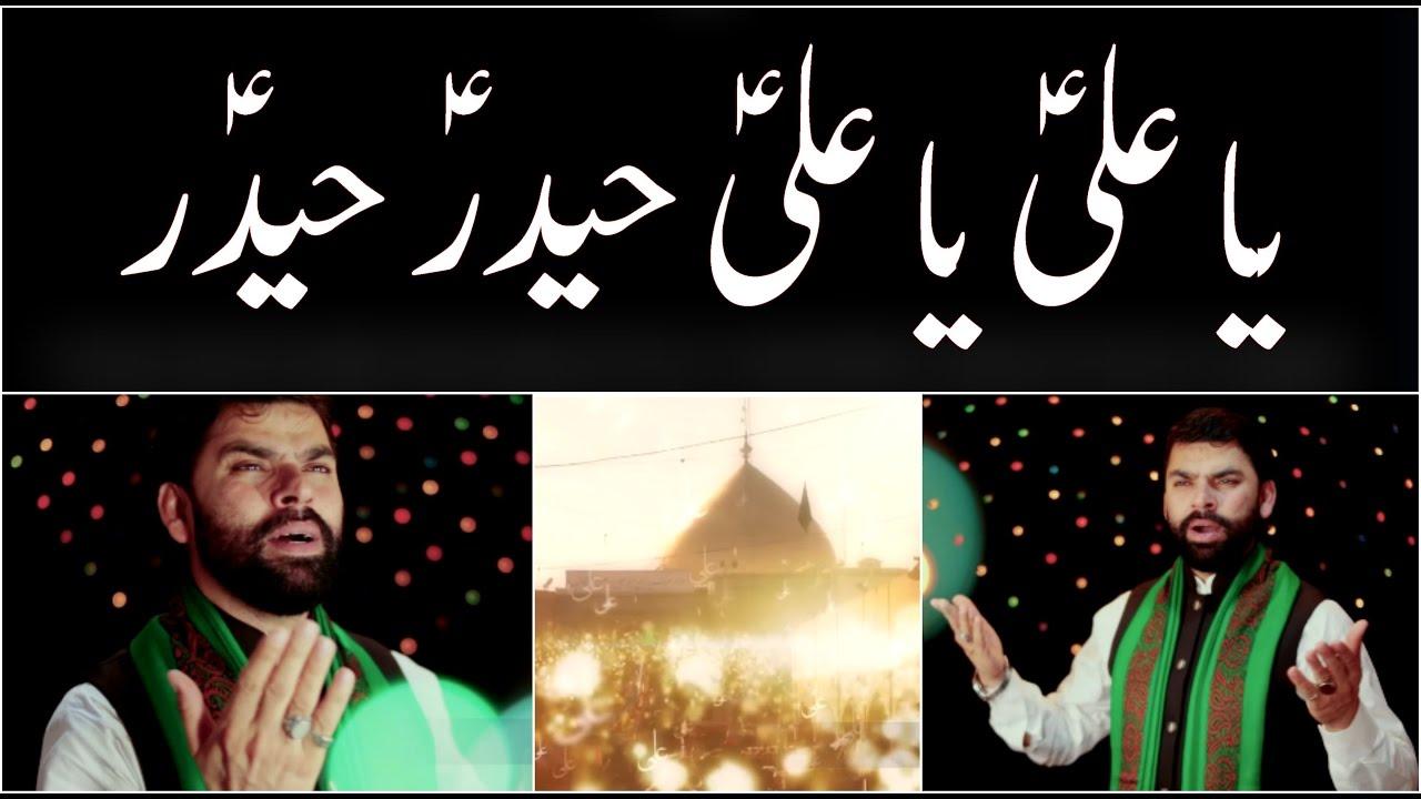 Manqbat - Ya Ali Ya Ali Haider Haider A s - Shadman raza - 2017
