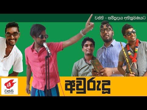 Aurudu - Wasthi Productions thumbnail