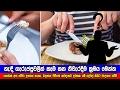 හැඳි ගෑරුප්පුවලින් කෑම කන නිවැරදිම ක්රමය මෙන්න - How to correctly use spoon, knife and fork