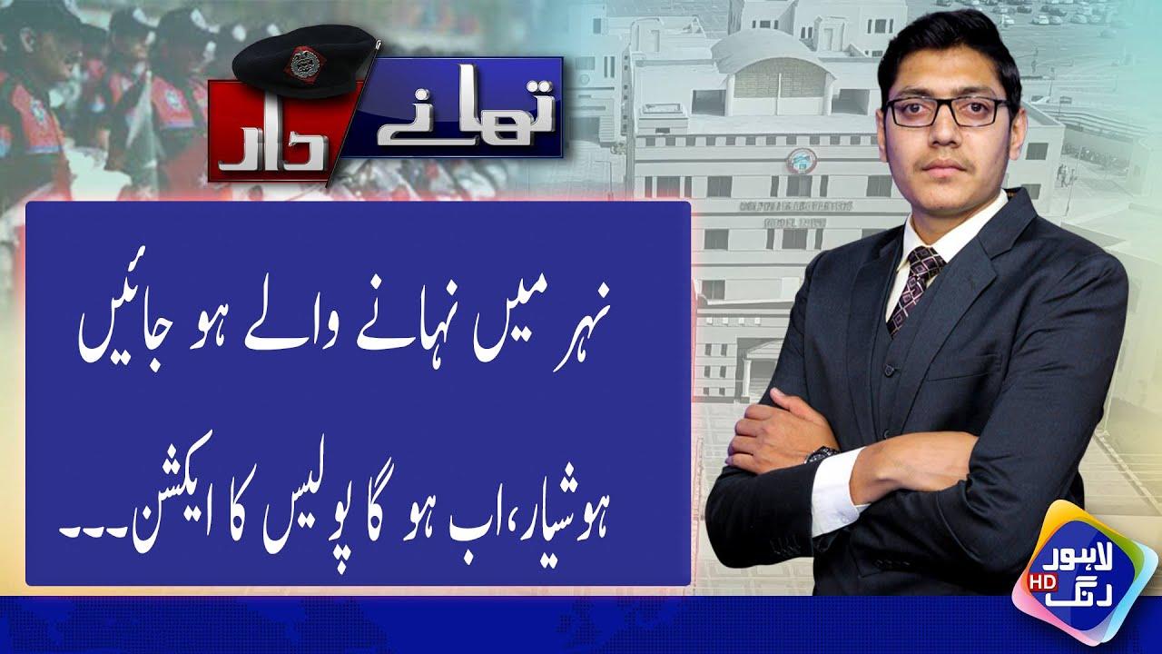 Thanaydar | Full Episode | 04 July 2020 | Lahore Rang