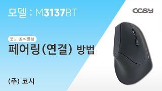 [코시]'버티컬 블루투스 마우스' 노트북…
