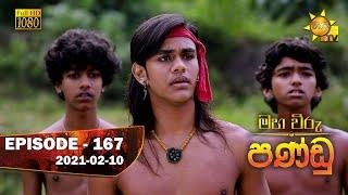 Maha Viru Pandu | Episode 167 | 2021-02-10 Thumbnail