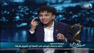 بعد فوزه بشخصية العام في النمسا .. ميسرة محمود في ضيافة حديث القاهرة