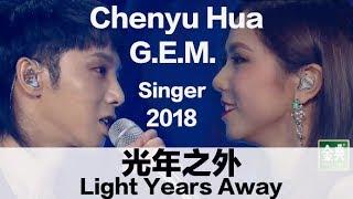 "(CHN/ENG Lyrics) ""Light Years Away"" by Chenyu Hua u0026 G.E.M.  -EP13 of ""Singer 2018""-华晨宇邓紫棋《光年之外 》"