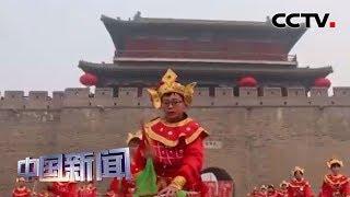 [中国新闻] 中国各地喜迎新春 河北石家庄:常山战鼓迎新年   CCTV中文国际