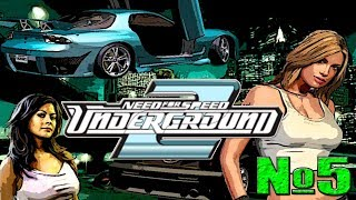 NEED FOR SPEED™ UNDERGROUND 2►СТРИМ №5(ФИНАЛ)